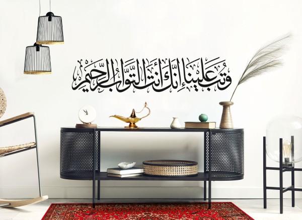 Wandtattoo Spruch arabisch Allah der Barmherzige W5589