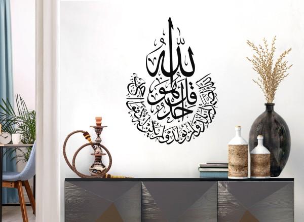 Wandtattoo Spruch arabisch Allah der Eine und Einzige W5586