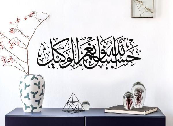 Wandtattoo Spruch arabisch Allah der Beschützer W5583
